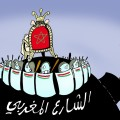 dessin-charic3af-lmaghribi